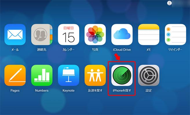 iCloud上に保存されているデータや設定などをすることができます。その中のアイコンの「iPhoneを探す」をタップ