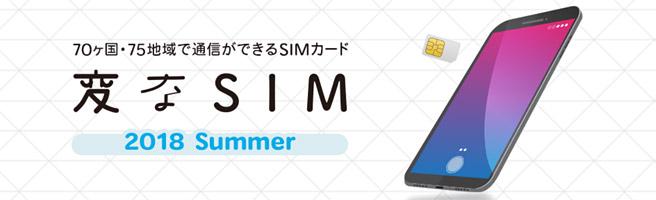 200MB/日で500円で使える「変なSIM」