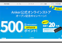 Ankerの公式オンラインストアがオープン。会員登録で500ポイントGET