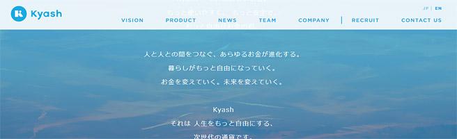 Kyashを運営している会社は安心?