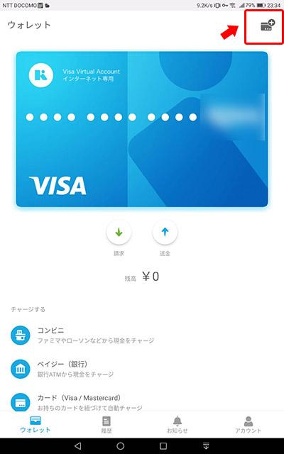 「Kyash」アプリを起動したら、画面右上にある、カードのアイコンをタップ