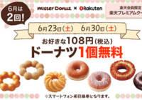 2018年6月の楽天プレミアムクーポンはミスドのドーナツ1個無料