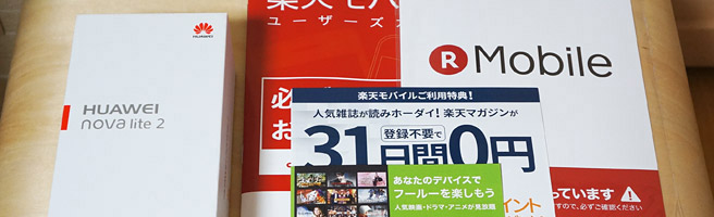 楽天モバイルで「HUAWEI nova lite 2」を1円で購入!設定方法など紹介