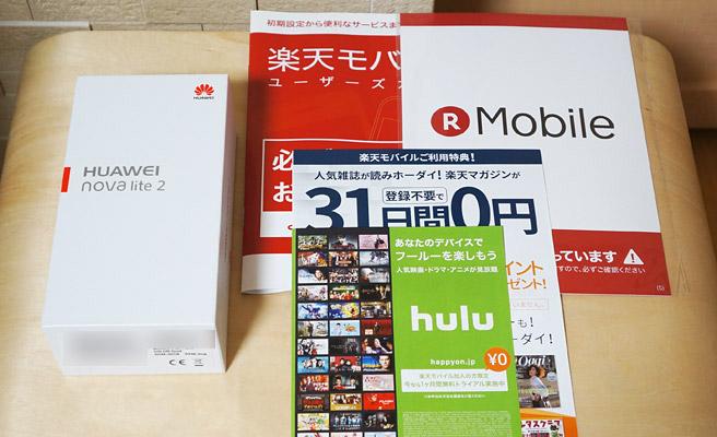 箱の中には、「HUAWEI nova lite 2」と「音声通話SIM」の他に「楽天モバイルユーザーズガイド」「楽天マガジンの紹介」「Huluの紹介」などが入っています