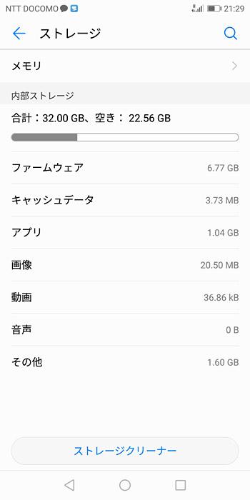 HUAWEI nova lite 2のストレージ容量は32GBですが、初期の段階の空き容量は22.56GB