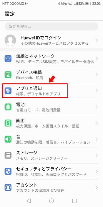 設定画面が開きますので「アプリと通知」をタップ