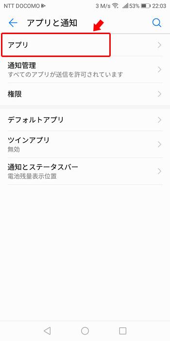 最後に「アプリ」をタップ