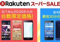 楽天スーパーセールが2018年6月14日から開催!人気のスマホが926円~