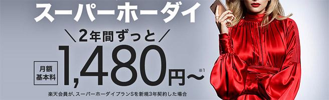 月2GB・10分通話し放題で、楽天ダイヤモンド会員なら月額980円~