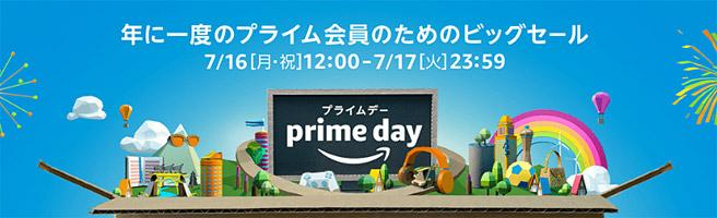 Amazon プライムデー 2018は7月16日開催。対象商品の一部を紹介