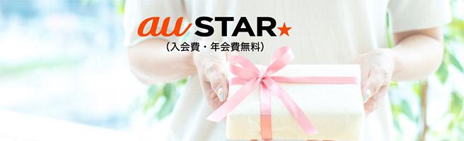 「三太郎の日」の特典を受ける為には、無料会員の「au STAR」に加入している必要