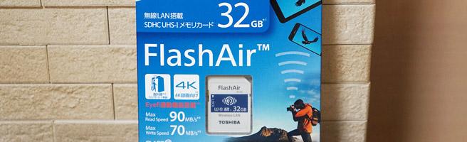 【FlashAirでカメラをWi-Fi化】設定と使い方。接続できない場合はカメラの電源に要注意