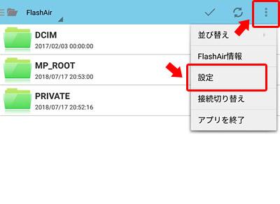 FlashAirに接続されると、SDカードに保存されている中身が表示されます。画面右上の「・・・(メニュー)」をタップして「設定」をタップ