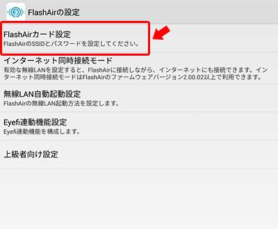 次に「FlashAirカード設定」をタップします