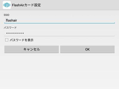 FlashAirのSSIDとパスワードを設定する画面が表示されます