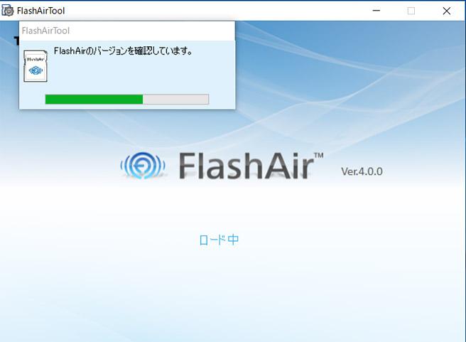 パソコンでFlashAirの設定をする場合には、SDカードリーダーなどで、パソコンにFlashAirを接続しておく必要があります。FlashAirTootを起動すると、以下のような画面が表示されます