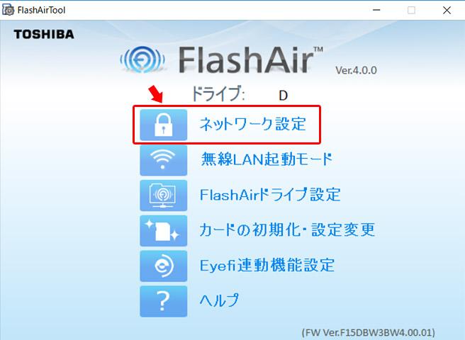 無事にFlashAirが認識されると、以下のようなメニューが表示されますので「ネットワーク設定」をクリックします