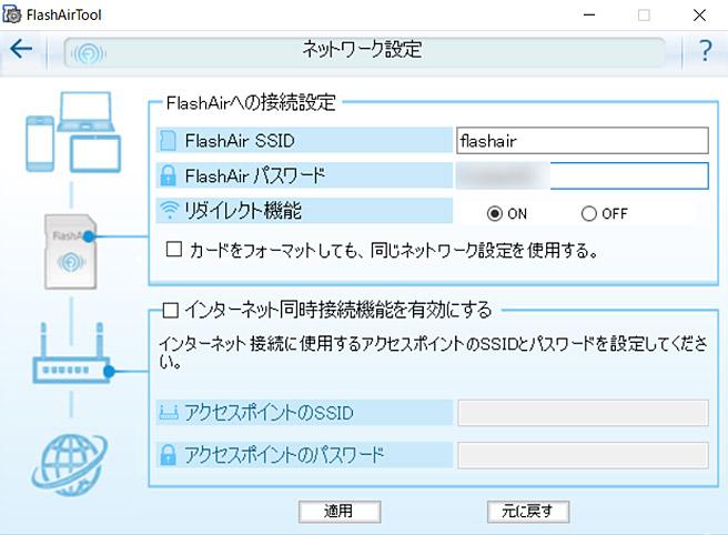 「ネットワーク設定」の画面が表示されます。こちらのSSIDは、パソコンでFlashAirに接続する際に、Wi-Fi(インターネットアクセス)の一覧に表示される名前になります。ご自分で分かりやすいように変更しましょう