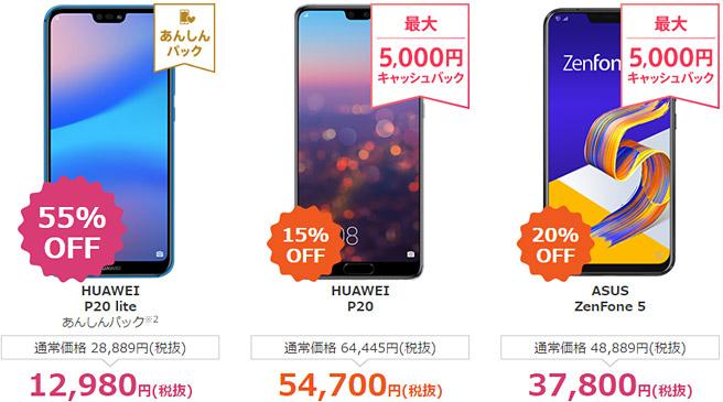HUAWEI P20 lite 55%OFF、HUAWEI P20 15%OFF、ASUS ZenFone 5 20%OFF