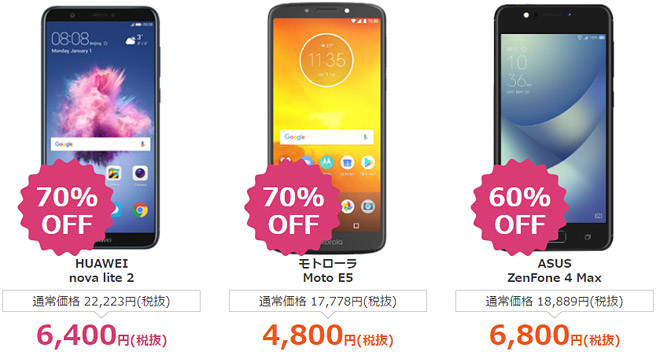 HUAWEI nova lite 2 70%OFF、モトローラ Moto E5 70%OFF、ASUS ZenFone 4 Max 60%OFF