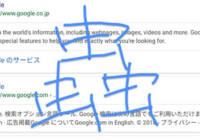 分からない漢字は手書き入力が便利!スマホでもアプリ使わず簡単に検索