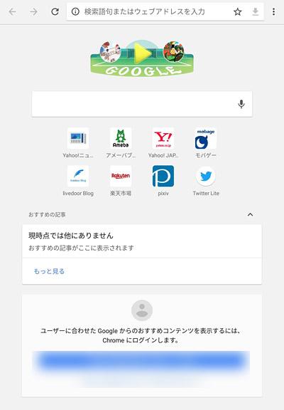 Androidスマホの場合、Google Chromeを開くと以下のようなページが表示される