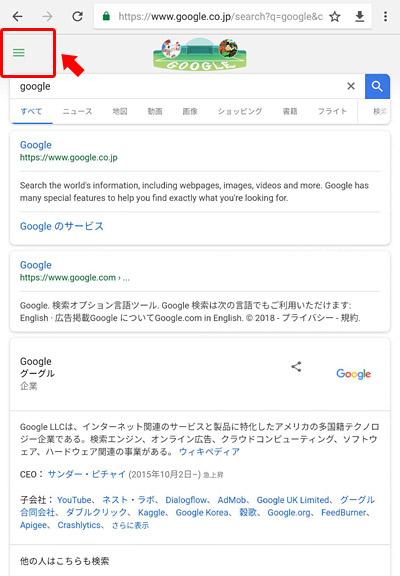 検索結果の画面左上に「三本線(メニュー)」が表示されますので、タップ