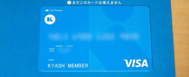 Kyashのリアルカードを有効化。LINE Payカードに代わる2%還元