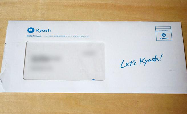 Kyashから届いたリアルカードは、こんな封筒に入っています