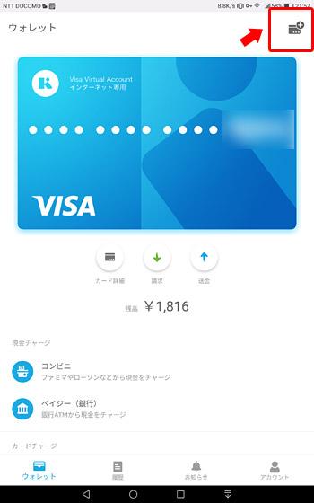 リアルカードですが、有効化しないと利用することはできません。ということで、Kyashのアプリを実行して有効化をしてみましょう。アプリを起動したら、画面右上にあるカードのアイコンをタップ