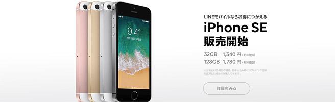 LINEモバイルでiPhoneの取り扱いを開始。ソフトバンク回線が早速1Mbps切り