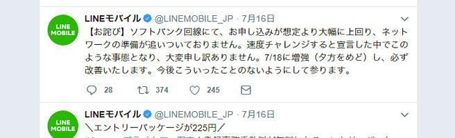 2018年7月16日。LINEモバイルのTwitter公式アカウントで「お詫び」がツイートされました