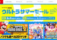 NINTENDO 3DSのソフトがサマーセール!おすすめ人気ソフト20選