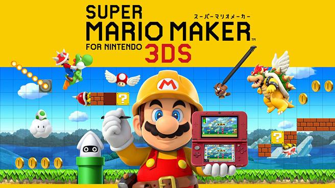 スーパーマリオメーカー for ニンテンドー3DS