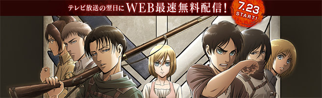 アニメ 進撃の巨人 Season3(3期)はGYAO!で見逃し配信。第1話から配信中!
