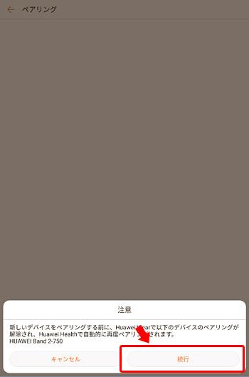 「Huawei Health」とペアリングする為に「Huawei Wear」とのペアリングが解除されます。「続行」をタップして「Huawei Health」と「HUAWEI Band 2 Pro」をペアリング