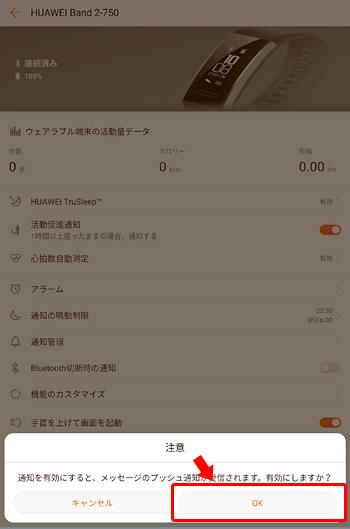 「HUAWEI Band 2 Pro」側でペアリングの許可をするメッセージが表示されますので、液晶画面の下側をタップしてペアリングを確定させます。ペアリングが完了すると「プッシュ通知」に関するメッセージが表示されますので「OK」をタップして、「Huawei Health」に「プッシュ通知」の許可を与えます