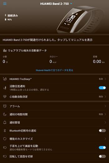 アプリ毎の通知の設定や機能のカスタマイズなど、「HUAWEI Band 2 Pro」の設定をしていきます。こちらの画面は「Huawei Wear」での設定画面ですが、ほとんど「Huawei Health」の設定画面と同じです