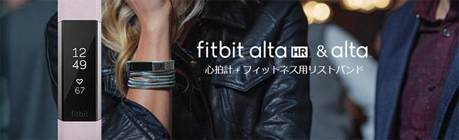 fitbit alta HR(フィットビット)