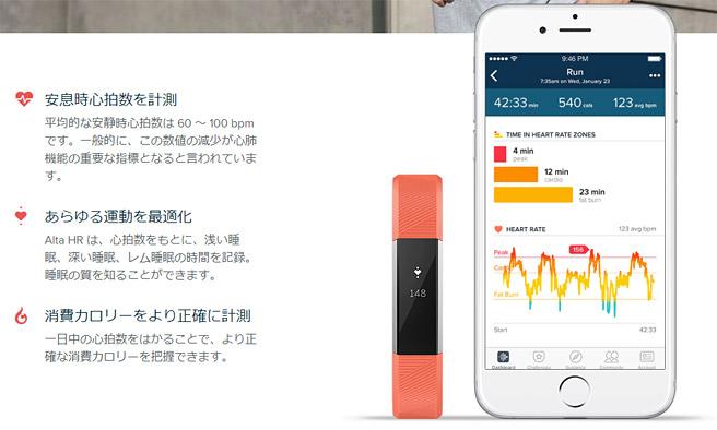 「fitbit alta HR」の基本的な機能としては、心拍数をはかり、一日の消費カロリーや歩数・距離などを記録してくれます