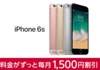 【2018年9月】ドコモのiPhoneがお得!iPhone 6sもiPhone 8も実質値下げ