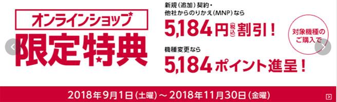 ドコモオンラインショップなら5,184円お得&事務手数料無料