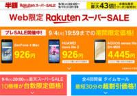 楽天スーパーセールが2018年9月4日から開催!人気のZenfone 4が18,334円