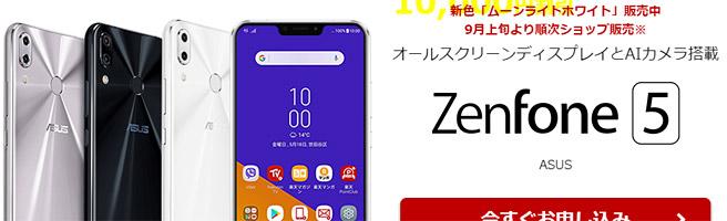 タイムセールでは「Zenfone 5」が30,000円(税込)