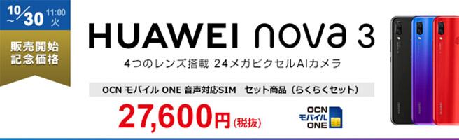 「OCN モバイル ONE」では、さらに2018年10月30日までは、販売開始記念として29,808円(税込)で購入できる