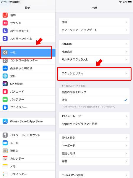 まずは、iPadまたはiPhoneの「設定」を開き「一般」をタップして「アクセシビリティ」をタップします
