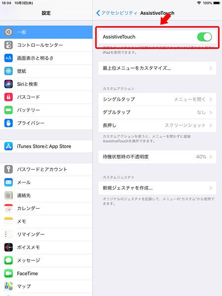 「AssistiveTouch」を「ON」にしたら、疑似的なホームボタンがiPadまたはiPhoneの画面上に表示されるようになります。基本的にはこれで完了です
