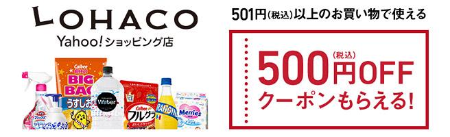 11月のCYBER SUNDAYはLOHACOのクーポン500円分
