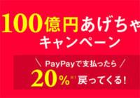 今からでも遅くない!20%還元のPayPay。キャンペーンはいつまで?