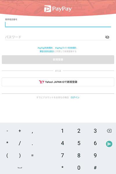 まずはPayPayアプリをインストールしてから、アプリを起動しましょう。利用規約に同意したら、新規登録をしましょう。携帯電話番号と好きなパスワードを入力して「新規登録」ボタンをタップします。